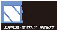 NOW個別指導塾 上海の塾 - 古北・虹橋エリア